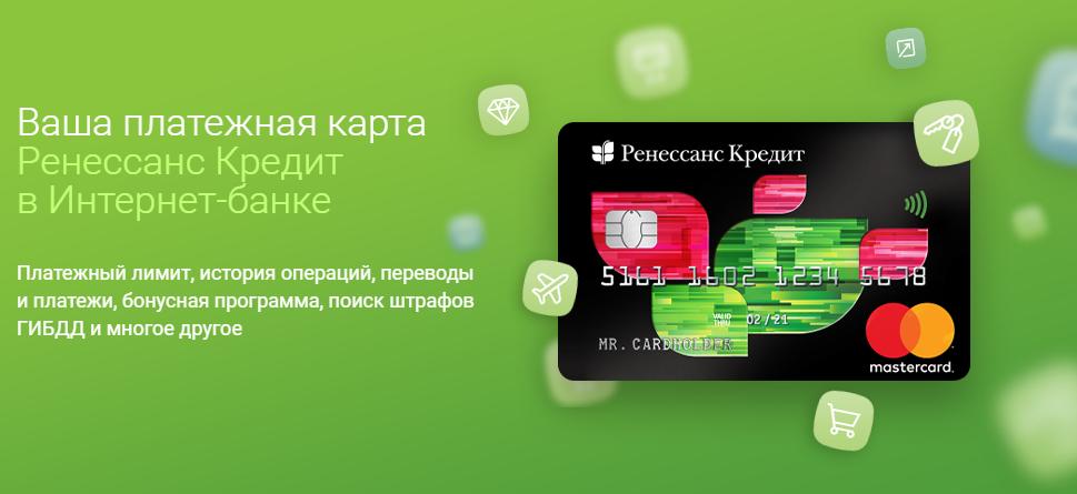 Ренессанс кредит кредитная карта оформить онлайн заявку экспресс кредит на банковскую карту онлайн