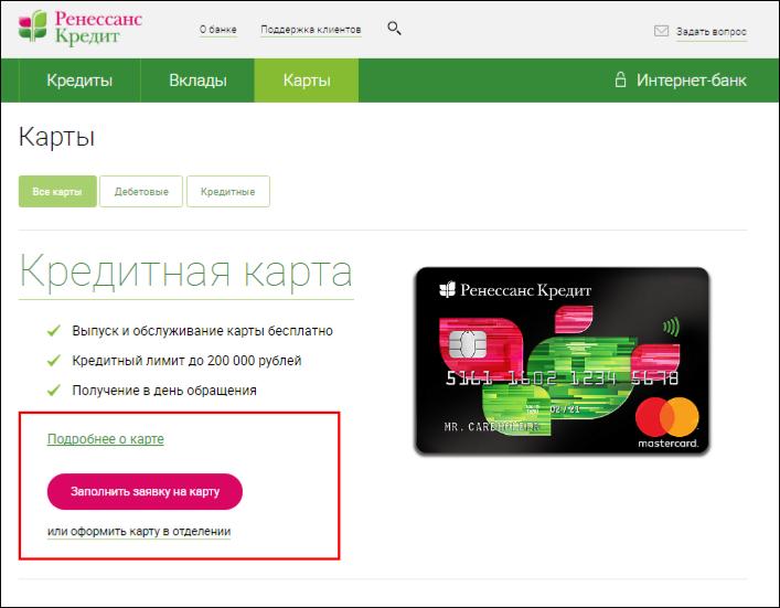 ренессанс кредит потребительский кредит наличными онлайн заявка