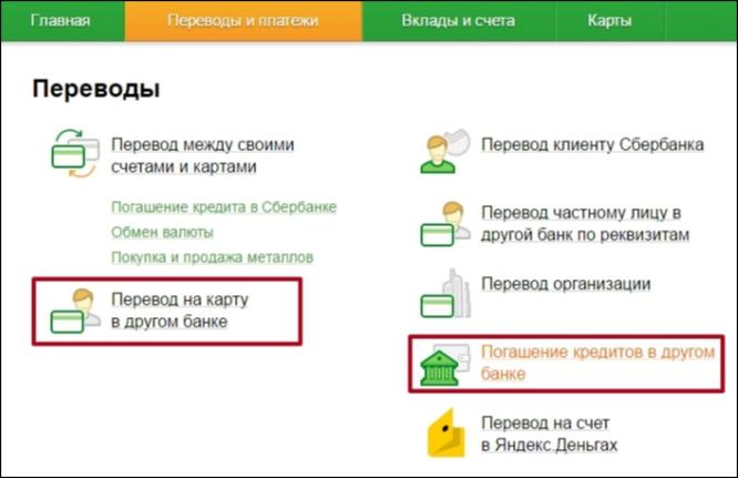 Оплата кредита через онлайн