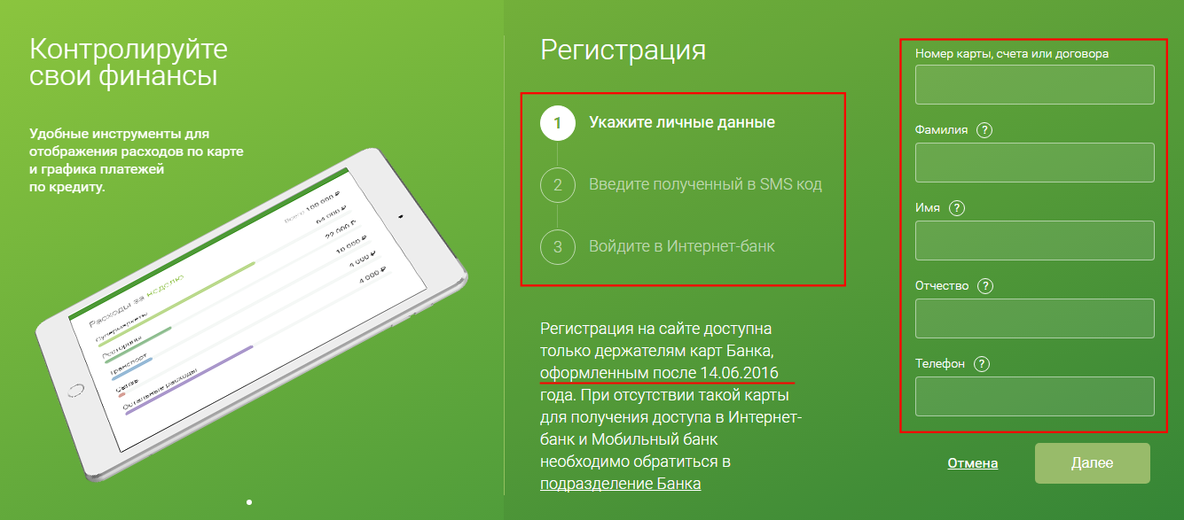 Кредит в русском стандарте наличными онлайн